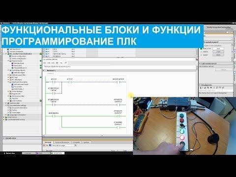 Программирование ПЛК. 10.Функции и функциональные блоки.