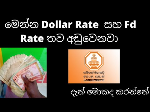 මෙන්න Dollar Rate  සහ Fd Rate තව අඩුවෙනවා