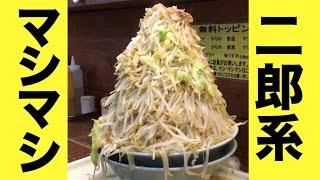 【大食い】野菜3キロ増し!二郎系インスパイア 立川マシマシのラーメン野菜マシマシに挑戦!