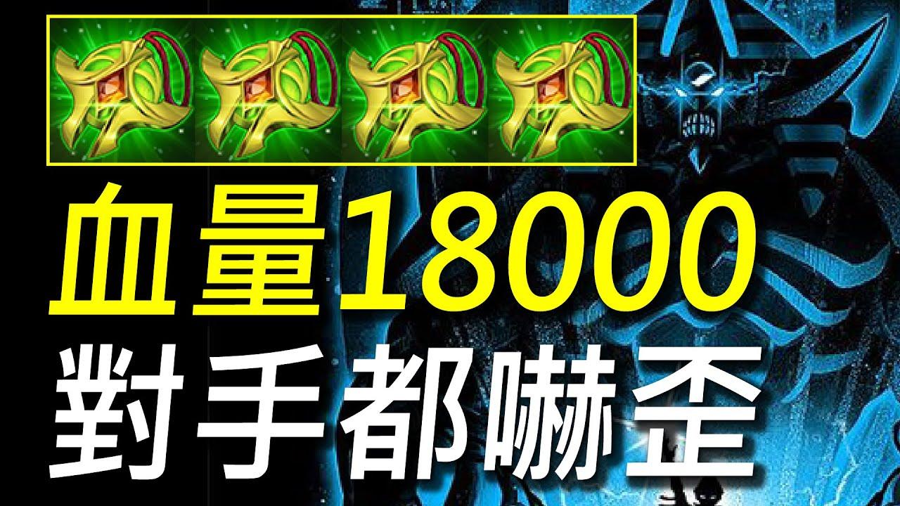 【傳說對決】血量18000「四長生」對手都嚇歪!玩壞新裝備永遠打不死!每秒回血高達 800傳說的極限!