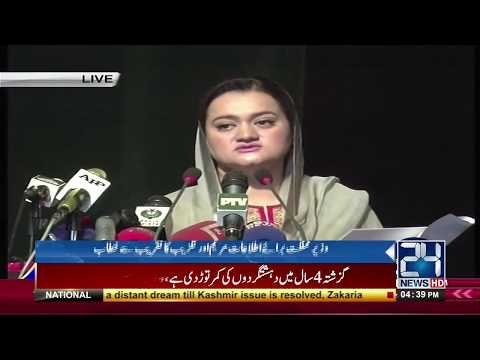Minister Of State For Information And Broadcasting Maryam Aurangzeb Addressing Ceremony - 24 News HD