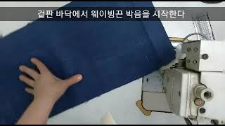 Z-002 미니크로스 가방 만들기