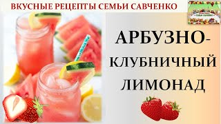 Как приготовить Арбузно-клубничный ЛИМОНАД? Watermelon Strawberry Lemonade рецепты Савченко
