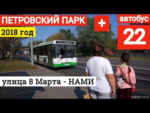 Петровский парк и поездка на автобусе 22 // 22 сентября 2018 года