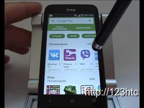 Отключение автоматического обновления приложений в HTC