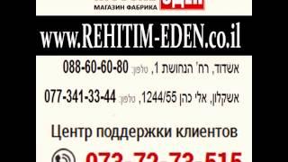 Летняя распродажа 2015 от Мебель Эден в Израиле