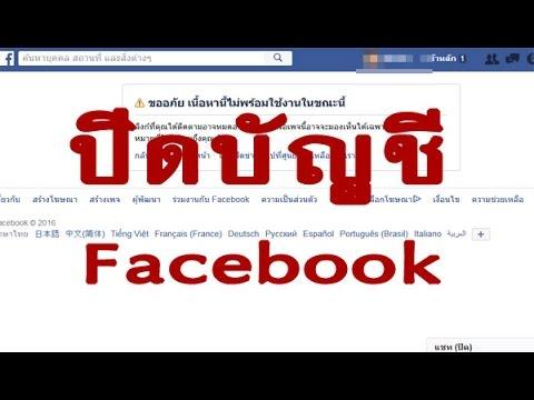 วิธีปิดใช้งาน Facebook ถาวร หรือ ชั่วคราว
