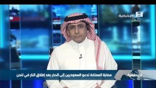 القحطاني: الأمن البريطاني طلب من حاضري جلسة البرلمان الإدلاء بشهاداتهم كإجراء قد يساعد في التحقيقات