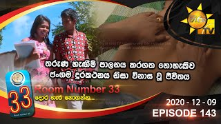 Room Number 33 | Episode 143 | 2020-12-09 Thumbnail