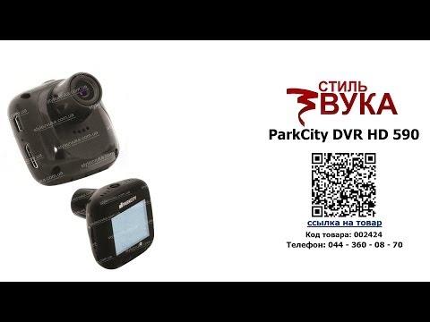 ParkCity DVR HD 590   Стиль Звука. Цена, купить, обзор, характеристики, отзывы Видеорегистратор
