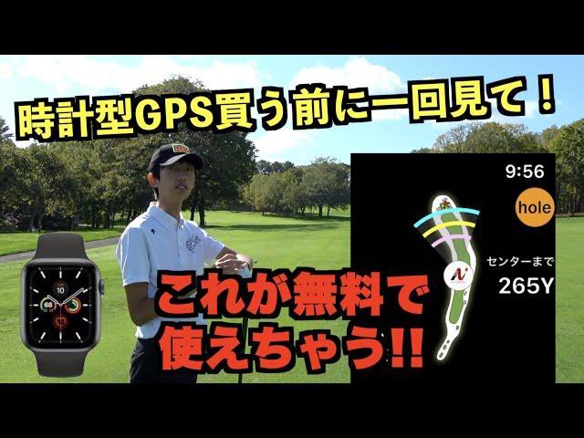 時計型GPS持ってない人に朗報!無料で使えるアップルウォッチ用のGPSアプリが必要十分すぎます!【北海道ゴルフ】
