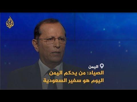 ???? ???? دبلوماسي يمني: من يحكم اليمن اليوم هو السفير السعودي محمد آل جابر  - نشر قبل 6 ساعة