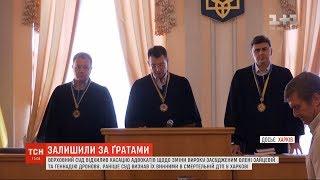Залишилися за ґратами: Верховний суд не задовільнив касацію адвокатів Зайцевої та Дронова