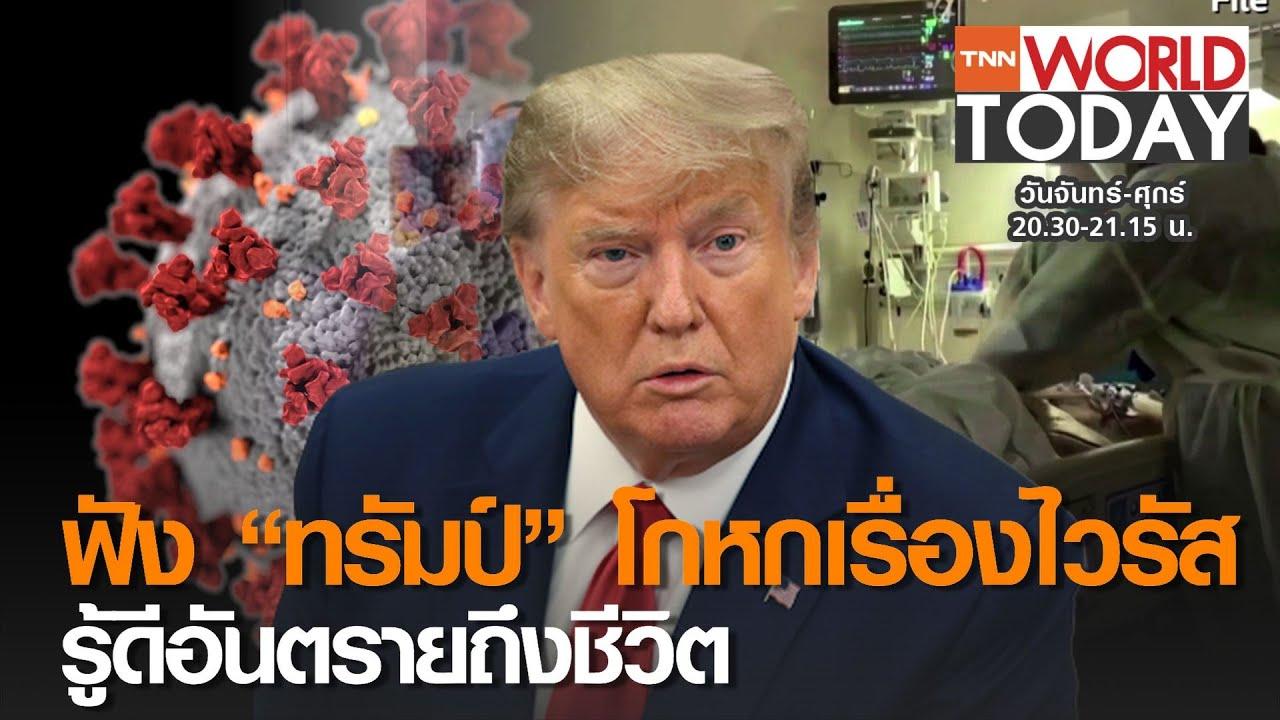 """ฟัง """"ทรัมป์"""" โกหกเรื่องไวรัส รู้ดีอันตรายถึงชีวิต l TNN World Today"""