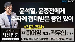 [김종배의 시선집중][뉴스 세 개] 윤중천, 원주별장서 윤석열 접대 사실 진술 확인 - 하어영 기자 / 곽우신 기자