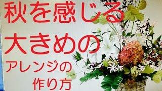 大き目の秋色アレンジメントの制作方法&iPhone6/How to make a big flower arrangement of autumn colors & iPhone6