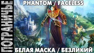"Prime World - Маска. Faceless Phantom. Безликий 02.02.14 (1) ""Вазабазабуза!"""