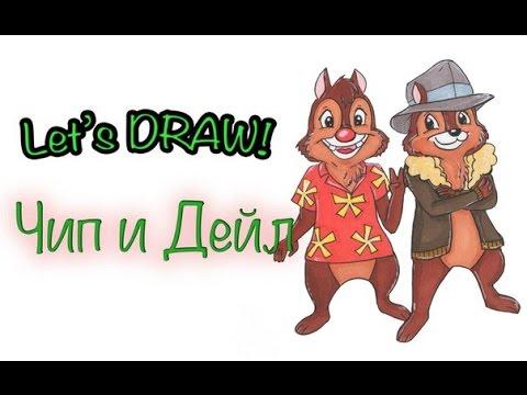 ЧИП И ДЕЙЛ! Как нарисовать? // ►Let's DRAW!