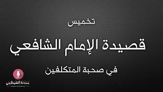 قصيدة صوتية: تخميس لقصيدة 'إذا المرء لا يرعاك إلا تكلفا' للإمام الشافعي