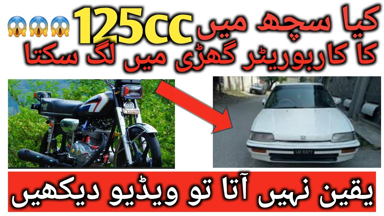How to fit motorcycle carburetor in car |car fuel mileage