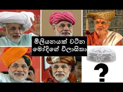 Narendra Modi ඇඳුමක් මිලියනයක් වන මෝදිගේ විලාසිතා