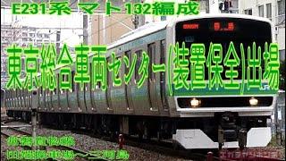 【装置保全明けTK出場】200331 E231系マト132編成 東京出場/JREast Series E231 MaTo132F inspection completed.