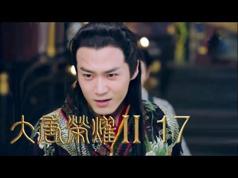 《大唐榮耀2》 The Glory of Tang Dynasty Ⅱ【TV版】第17集(景甜、任嘉倫、萬茜、舒暢主演)