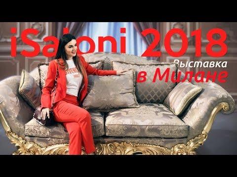 Выставка iSaloni 2018 Милан. Обзор выставки классической мебели Milan iSaloni.