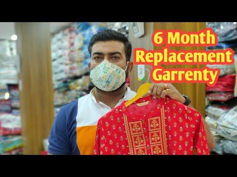 आपको मिलेगा हमारा पूरा साथ 6 Month Replacement Garrenty के साथ खुद का बिजनेस शुरू करें Sai Dresses from YouTube · Duration:  15 minutes 11 seconds