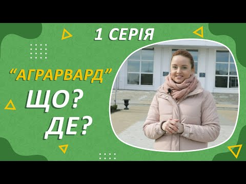 Sumy National Agrarian University: