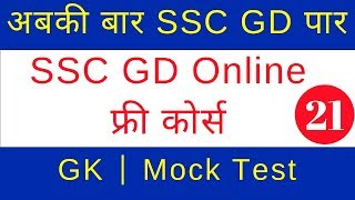 SSC GD Online Free Courses # 21 | GK Mock Test | GK Questions in Hindi