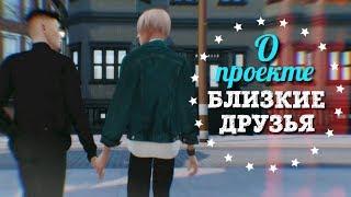 О проекте БЛИЗКИЕ ДРУЗЬЯ  ► СЕРИАЛ The Sims 4 ► Яой