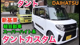 新型タント&タントカスタムは買いか?!? スーパーハイト系の新基準!! DAIHATSU Tanto 内外装 E-CarLife with YASUTAKA GOMI 五味やすたか