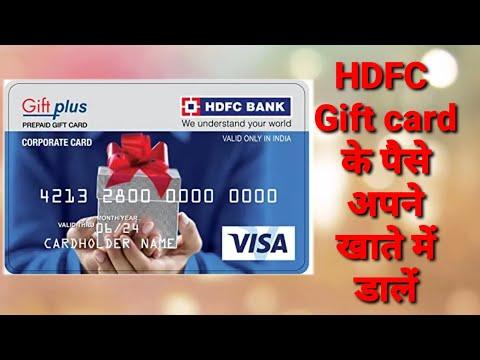 अपने HDFC GIFT CARD के पैसों को अपने खाते में डालें
