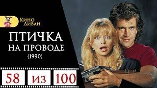 Птичка на проводе (1990) / Кино Диван - отзыв /