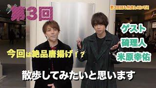 さんぽdeランチVol 3