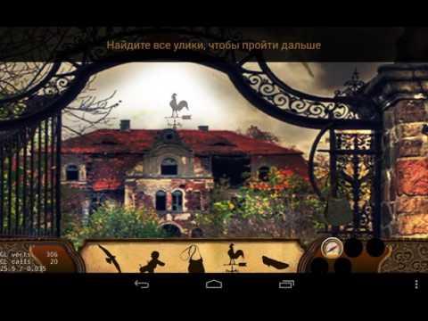 Прохождение: Игра Дом Кошмара: Поиск предметов