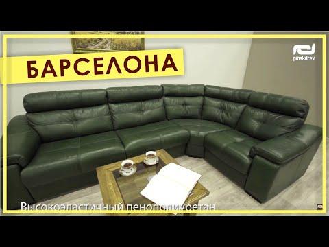 УГЛОВОЙ ДИВАН «Барселона» от Пинскдрев (обзор) в Москве