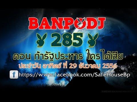 บรรพต 285 ตอน ถ้ารัฐประหาร ใครได้เสีย 29 ธ ค  2556