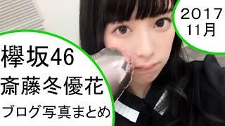 欅坂46斎藤冬優花、11月分のブログ写真をまとめました けやきまとめ htt...