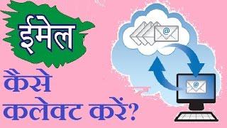 How to collect bulk email addreses Hindi. बल्क ईमेल कैसे कलैक्ट करें। हिन्दी
