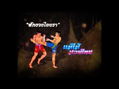 Mae Mai Muay Thai ตอน หักงวงไอยรา