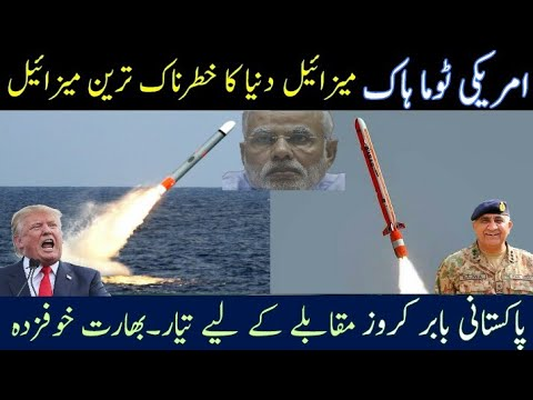 American Tomahawk Cruise Missile And Pakistani Babar Cruise Missile World Most Dangerous Missiles