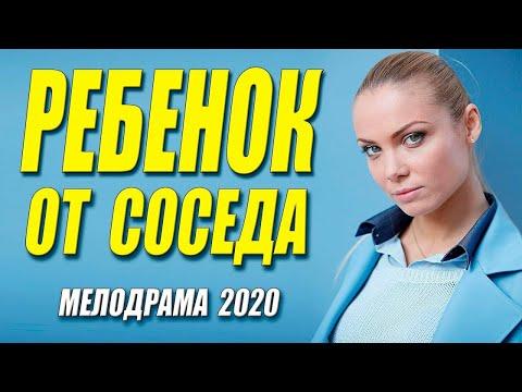 МОЩНАЯ МЕЛОДРАМА 2020 |РЕБЁНОК ОТ СОСЕДА| Русские мелодрамы 2020 HD 1080P