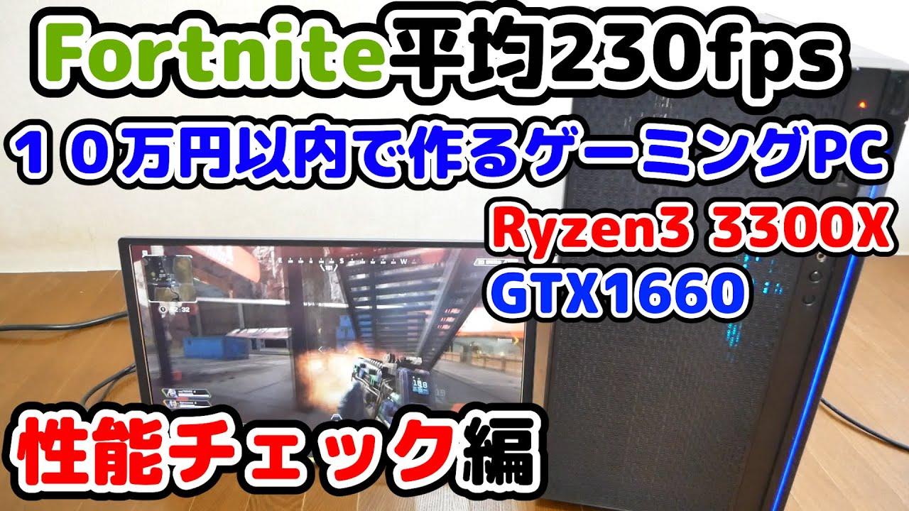 【自作PC】完成した10万円未満ゲーミングPCの性能を見る!Fortnite 余裕の144fps!動画配信、動画編集も!