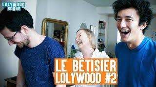 Le bêtisier Lolywood #2