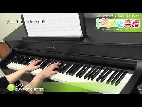シリウス / BUMP OF CHICKEN : ピアノ(ソロ) / 中級