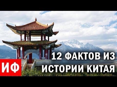 12 ИНТЕРЕСНЫХ ФАКТОВ ИЗ ИСТОРИИ КИТАЯ #ИФ