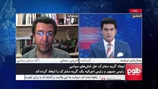 MEHWAR: NUG's Joint Group Discussed/محور: کمیته مشترک حکومت برای حل اختلافات