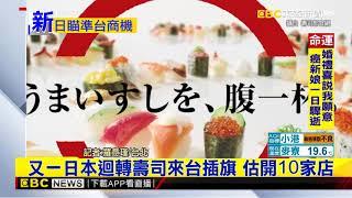 最新》又一日本迴轉壽司來台插旗 估開10家店